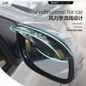 晴雨擋 車載反光鏡防雨遮雨板汽車用品