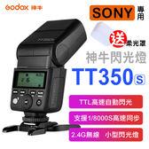 攝彩@神牛 TT350S 閃光燈 TT350 索尼 SONY TTL 自動測光 1/8000S高速同步 無線離閃