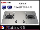 【PK廚浴生活館】 高雄林內牌 RB-27F RB27 檯面式LOTUS二口爐  ☆不鏽鋼面板 實體店面 可刷卡
