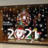 圣誕裝飾品圣誕老人玻璃吊球花環店鋪店面窗花貼紙場景布置貼畫
