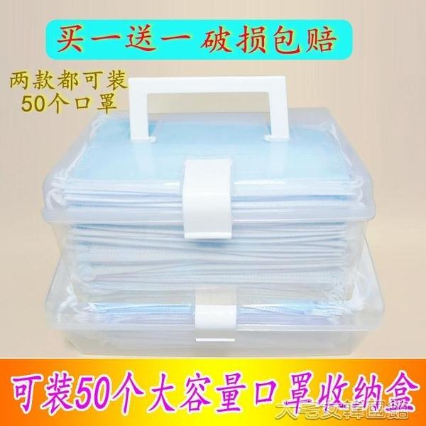 口罩收納口罩收納盒家用大容量收納50個神器透明兒童多用途醫便攜保存箱 【快速出貨】