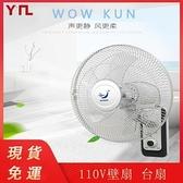 110v電風扇 現貨快出 壁掛式220v60hz16寸船用風扇左右搖頭外貿台扇出口訂製igo