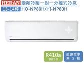 ↙0利率↙ HERAN禾聯*約13-14坪 R410a 變頻冷暖分離式冷氣 HO-NP80H/HI-NP80H 原廠保固【南霸天電器百貨】