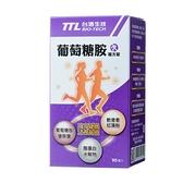 【台酒TTL】葡萄糖胺複方錠
