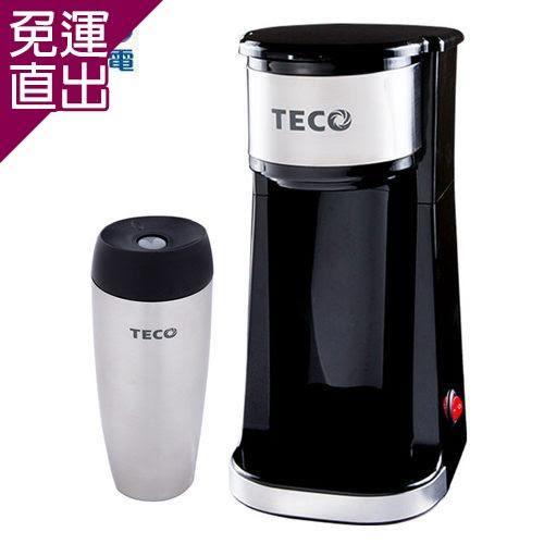 TECO東元 輕巧隨行咖啡機XYFYF001【免運直出】