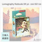【東京正宗】 Lomography Redscale XR 50 - 200 ISO 120 底片 彩色負片(一盒三卷)