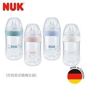 【德國NUK】自然母感PP奶瓶260mL-x2入組(花色隨機出貨)