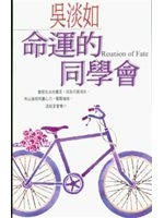二手書博民逛書店 《命運的同學會》 R2Y ISBN:9573314185│吳淡如
