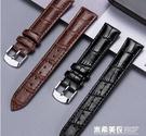 搶牛大師男女手錶帶錶鏈皮錶帶代用DW浪琴天梭天王卡西歐 米希美衣