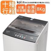 《0利率/免運費》KOLIN 歌林 8公斤 全自動智慧 單槽洗衣機 BW-8S01 套房【南霸天電器百貨】