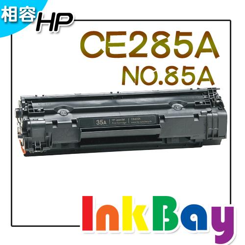 HP CE285A NO.85A 全新相容碳粉匣一支 【適用】P1102W/M1132/M1212NF