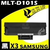 【速買通】超值3件組 SAMSUNG MLT-D101S 相容碳粉匣