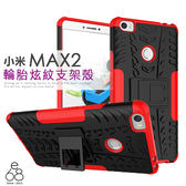 E68精品館 輪胎紋 MIUI 小米 MAX2 6.44吋 手機殼 手機支架 矽膠殼 軟殼 防摔殼 保護套 保護殼