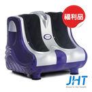 (福利品)JHT 溫熱3D塑形美腿機