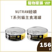 寵物家族-NUTRAM紐頓T系列貓主食湯罐156g*12罐-各口味可選