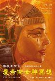 愛希斯女神冥想有聲書:埃及女祭司-喚醒神聖女性力量
