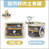 :貓點點寵舖:汪喵星球〔98%FANTASTIC,貓鮮肉主食罐,2種口味,165g〕1020元-一箱12罐賣場