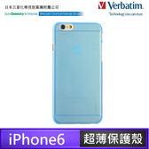 【免運費】Verbatim 威寶 iPhone 6  Ultra Slim Case 4.7吋 磨砂超纖簿保護殼(0.5mm)-透明藍色x1