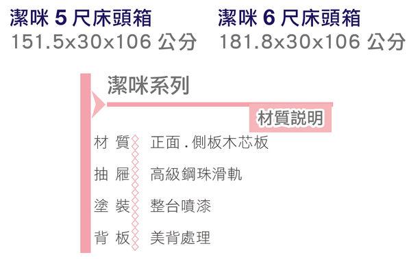 【森可家居】潔咪5尺床頭箱 7ZX157-3