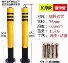 加厚路樁鐵固定防撞柱隔離護立柱路障預埋鋼管警示柱帶鎖停車樁 叮噹百貨