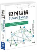 資料結構:使用 Visual Basic 語言(適用VB 2008 2017)