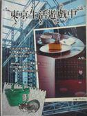 【書寶二手書T1/旅遊_MDM】東京生活遊戲中_Milly