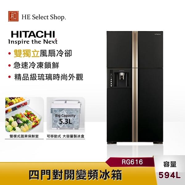 HITACHI日立 594公升 四門對開 變頻雙風扇冰箱 RG616 配備門外冰水機