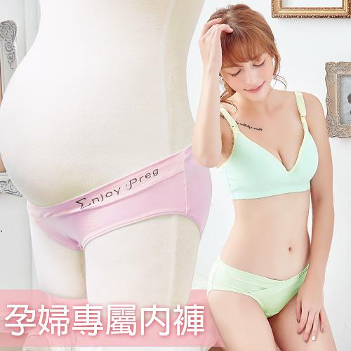 舒適棉質低腰交叉減壓孕婦內褲 孕前 孕後 甜心俏媽咪 - 香草甜心