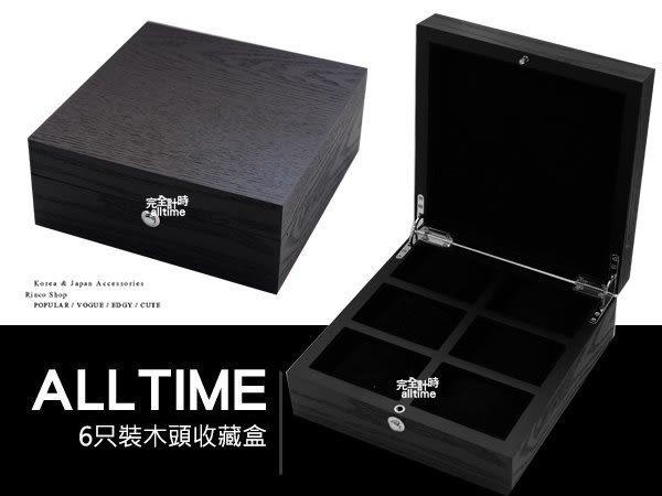 完全計時│精緻皮革收藏盒~【質感黑木盒6只裝】原木手錶收藏盒/收納錶盒 按鈕釦 (木盒01-1)