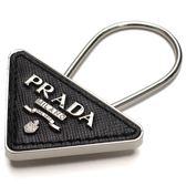 ★2019新款@專櫃8折!全新真品Prada 2PP301 銀色 LOGO三角牌鎖圈/吊飾 (黑/銀)