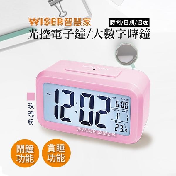 智慧家WISER光控電子鐘/智能鬧鐘/大數字時鐘(不再貪睡)玫瑰粉