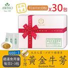 快速出貨-【美陸生技】600:1台灣黃金牛蒡精華素(經濟包)30包