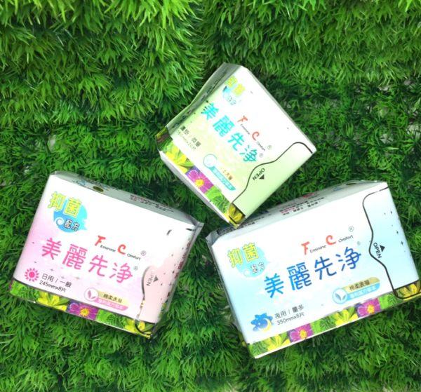 【JC Beauty】 FC美麗先淨 漢方草本衛生棉 護墊 / 日用型 / 夜用型