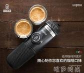 咖啡機 便攜式咖啡機迷你手壓家用 膠囊二合一新上市JD 唯伊時尚