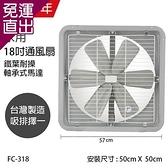 永用牌 MIT 台灣製造18吋耐用馬達吸/排風扇(鐵葉) FC-318【免運直出】