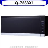《結帳打9折》櫻花【Q-7583XL】懸掛式臭氧殺菌烘碗機90cm烘碗機黑色(含標準安裝)_預購