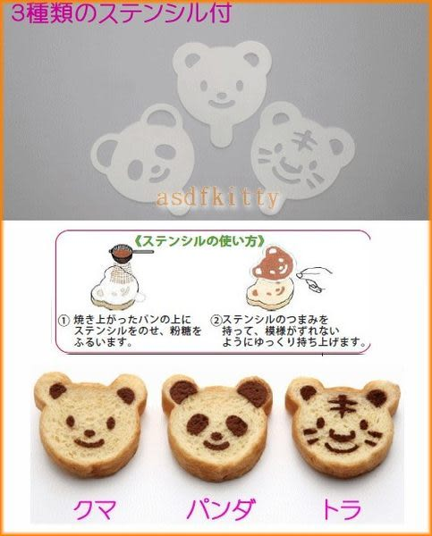 asdfkitty可愛家☆日本CAKELAND動物長條麵包烤模型含小熊老虎熊貓粉篩-日本製