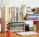 書桌上學生書架簡易桌面置物架家用辦公簡約小型書櫃宿舍收納 中秋節全館免運