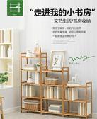 客廳臥室簡約書架多層落地實木儲物架收納竹木質置物架學生書櫃   汪喵百貨