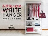 衣物收納櫃 四層 雪皓白【空間特工】90x60x180公分 層架衣櫃 儲藏櫃 組合架 衣櫥 CLW34