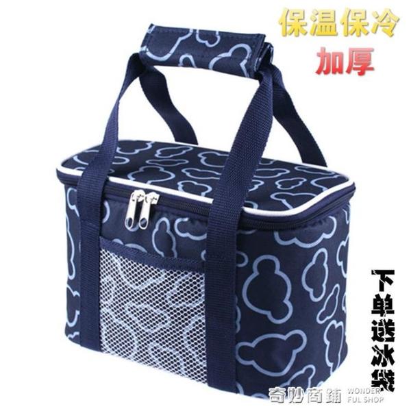 加厚飯盒袋保溫便當包手提冰包冰袋戶外上班帶飯包防水保鮮冷藏袋 奇妙商鋪