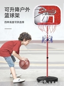 兒童戶外籃球架可升降室內投籃框家用寶寶玩具男孩2-3-5歲小孩4-6YQS  小確幸生活館
