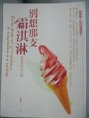 【書寶二手書T4/心靈成長_KJR】別想那支霜淇淋:禁誘者的定心術_木木