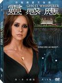 靈感應 第三季 DVD  (音樂影片購)