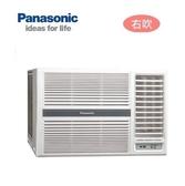 【Panasonic國際】CW-N28S2 窗型定頻冷專分離式/3-5坪