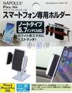 車之嚴選 cars_go 汽車用品【Fizz-984】日本 NAPOLEX 黏貼式 多爪軟質夾具可調式360度大螢幕手機專用架