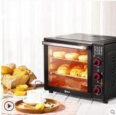 烤箱家用烘焙多功能全自動33升大容量電烤箱LX 220V 曼莎時尚