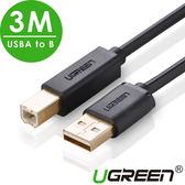 現貨Water3F綠聯 3M USB A to B印表機多功能傳輸線