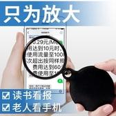 放大鏡   10倍折疊放大鏡 60mm可攜式老人閱讀皮盒手持口袋放大鏡看報短信