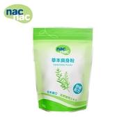 Nac Nac 草本爽身粉-補充包150g[衛立兒生活館]